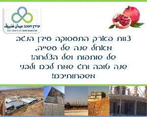 ברכת שנה טובה ספטמבר 2015- בעברית