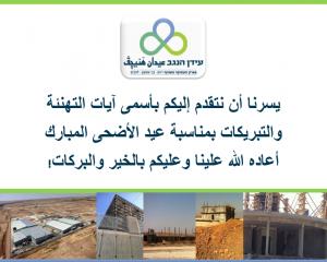ברכת שנה טובה ספטמבר 2015- בערבית
