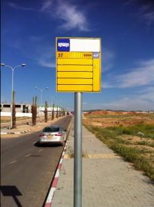 תחנת אוטובוס ראשונה בעידן הנגב