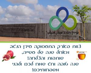 ברכת שנה טובה ספטמבר 2016- בעברית