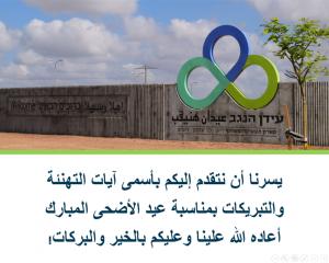 ברכת שנה טובה ספטמבר 2016- בערבית