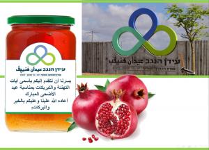 ברכת שנה טובה ספטמבר 2017- בערבית